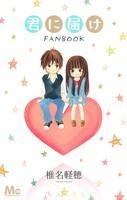 【コミック】君に届け ファンブック