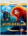 【Blu-ray】映画 メリダとおそろしの森 MovieNEXの画像