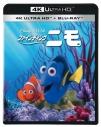 【Blu-ray】映画 ファインディング・ニモ 4K UHDの画像