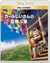 【Blu-ray】映画 カールじいさんの空飛ぶ家 MovieNEXの画像