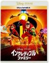 【Blu-ray】映画 インクレディブル・ファミリー MovieNEXの画像