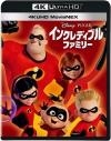 【Blu-ray】映画 インクレディブル・ファミリー 4K UHD MovieNEXの画像