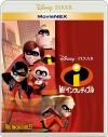 【Blu-ray】映画 Mr.インクレディブル MovieNEXの画像