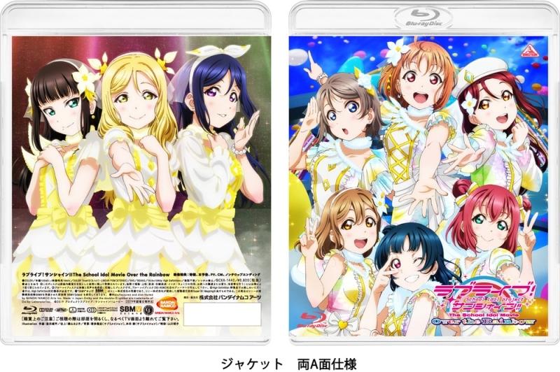 【Blu-ray】劇場版 ラブライブ!サンシャイン!!The School Idol Movie Over the Rainbow 通常版