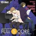 【ドラマCD】ドラマCD FULL SCORE 03 -side Jazz- 通常盤の画像