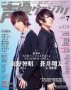 【雑誌】声優グランプリ 2019年7月号の画像