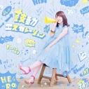 【主題歌】TV ダイヤのA actII ED「鼓動エスカレーション」/内田真礼 初回限定盤の画像