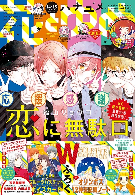 【雑誌】花とゆめ 2020年14・15号
