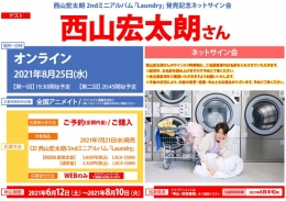 西山宏太朗 2ndミニアルバム「Laundry」発売記念ネットサイン会画像