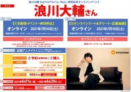浪川大輔 2ndフルアルバム「Ruts」発売記念 オンラインイベント画像