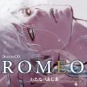 【データ販売】ROMEO(特典付き)(ドラマCD音声)【出演声優:林勇 高橋広樹】の画像