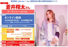 蒼井翔太「give me ♡ me」発売記念CD購入者限定生配信イベント画像