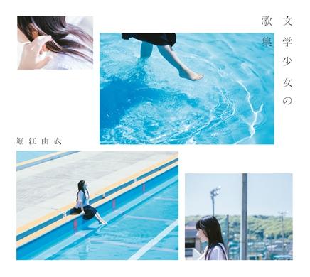 【アルバム】堀江由衣/文学少女の歌集 初回限定盤
