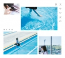 【アルバム】堀江由衣/文学少女の歌集 初回限定盤の画像