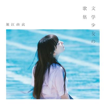 【アルバム】堀江由衣/文学少女の歌集 通常盤