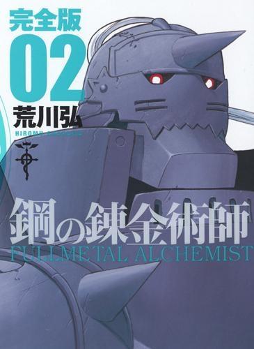 【コミック】鋼の錬金術師 完全版(2)