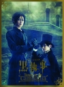 【DVD】ミュージカル 黒執事 -Tango on the Campania- 完全生産限定版の画像