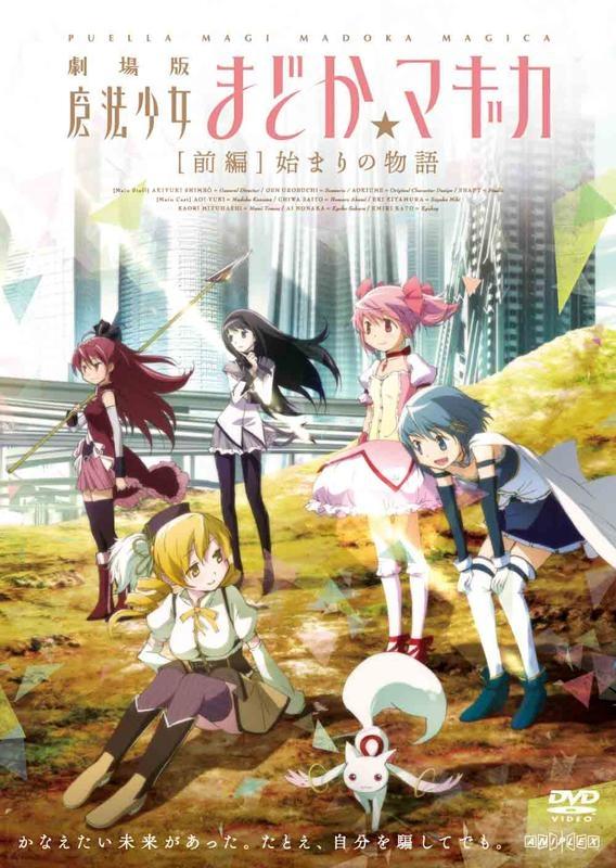 【DVD】劇場版 魔法少女まどか☆マギカ [前編]始まりの物語 通常版