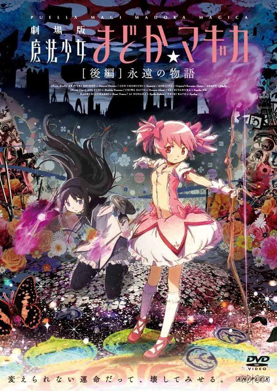 【DVD】劇場版 魔法少女まどか☆マギカ [後編]永遠の物語 通常版