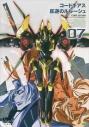 【DVD】TV コードギアス反逆のルルーシュ 7の画像