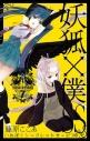 【コミック】妖狐×僕SS-いぬぼくシークレットサービス-(7)の画像