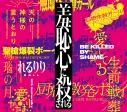 【アルバム】れるりり/10th Anniversary Original & Best ALBUM 羞恥心に殺されるの画像