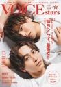 【ムック】VOICE STARS Vol.18の画像