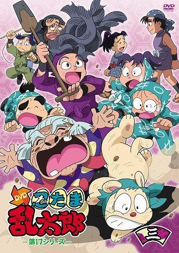 【DVD】TVアニメ「忍たま乱太郎」DVD 第17シリーズ 三の段