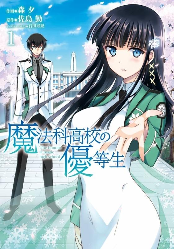 【コミック】魔法科高校の優等生(1)