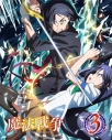 【DVD】TV 魔法戦争 第3巻の画像