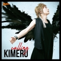 【主題歌】TV 遊☆戯☆王 VRAINS OP「calling」/KIMERU 通常盤の画像