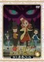 【DVD】TV レイトン ミステリー探偵社 ~カトリーのナゾトキファイル~ Vol.13の画像