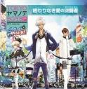 【主題歌】PSP TOKYOヤマノテBOYS Portable SUPER MINT DISC 主題歌「終わりなき愛の決闘者(デュエリスト)」/伊織・ルーシー・拓海の画像