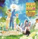 【主題歌】PSP TOKYOヤマノテBOYS Portable HONEY MILK DISC 主題歌「魔法にかけられて-Hello,My Dear Princess-」/悠斗・虎太郎・歩夢の画像