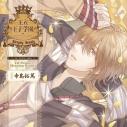 【ドラマCD】ドラマCD 王立王子学園~re:fairy-tale~ vol.1 いばら姫の王子様 (CV.寺島拓篤)の画像