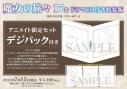 【小説】魔女の旅々(17) ドラマCD付き特装版 アニメイト限定セット【デジパック付き】の画像