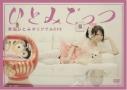 【DVD】原田ひとみ/ひとみごっつの画像