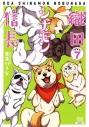 【コミック】織田シナモン信長(7)の画像