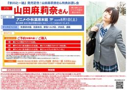 『まりりと一緒』発売記念!山田麻莉奈さん特典お渡し会画像