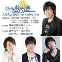 【チケット】ラジオ「新・オフィス遊佐浩二」大報告会2020 AW Collectionの画像