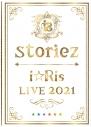 【DVD】i☆Ris/i☆Ris LIVE 2021 ~storiez~ 初回生産限定版の画像
