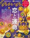 【雑誌】anan(アン・アン) 2019年6月19日号の画像