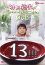 【DVD】井口裕香のむ~~~ん⊂( ^ω^)⊃ じゅうさんの画像
