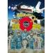 TV 冒険ファミリー ここは惑星0番地 DVD-BOX デジタルリマスター版