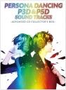 【サウンドトラック】ゲーム ペルソナダンシング P3D & P5D サウンドトラック -ADVANCED CD COLLECTOR'S BOX- 初回限定生産盤の画像