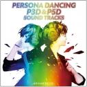 【サウンドトラック】ゲーム ペルソナダンシング P3D & P5D サウンドトラック -ADVANCED CD- 通常盤の画像