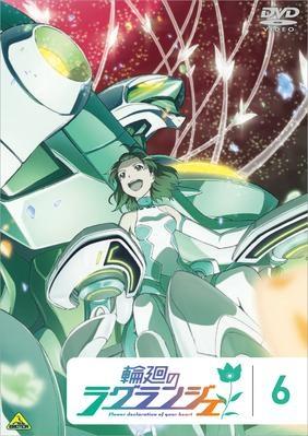 【DVD】TV 輪廻のラグランジェ 6 通常版