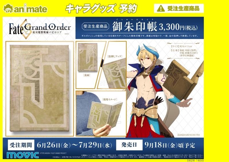 Fate/Grand Order -絶対魔獣戦線バビロニア- 御朱印帳_4