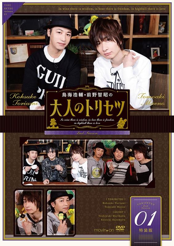 【DVD】鳥海浩輔・前野智昭の大人のトリセツ 第2期 1巻 特装版