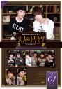 【DVD】鳥海浩輔・前野智昭の大人のトリセツ 第2期 1巻 特装版の画像